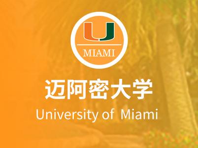 邁阿密大學